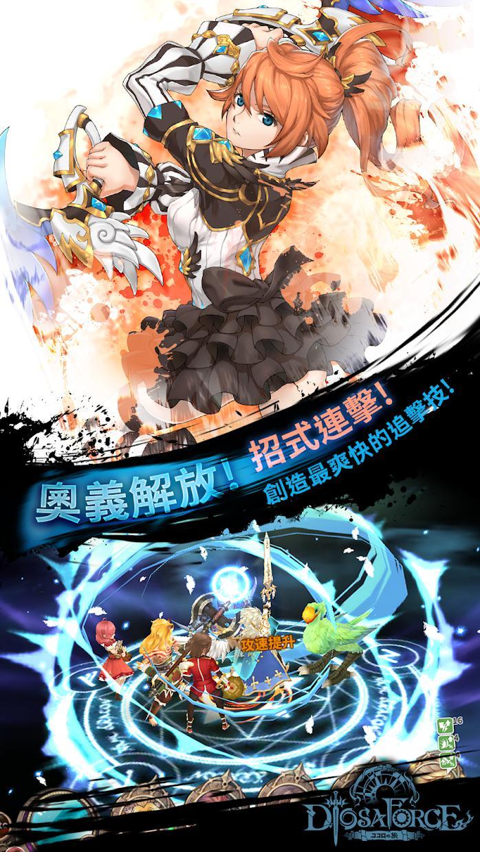 Diosa Force II -元素骑士团- 游戏截图3