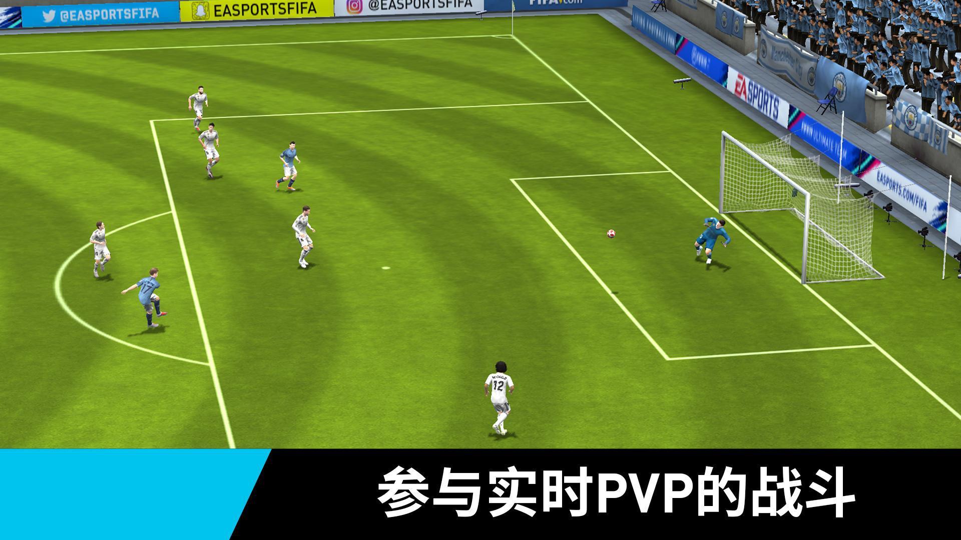 FIFA足球 游戏截图1