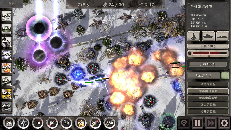 战地防御3 游戏截图2