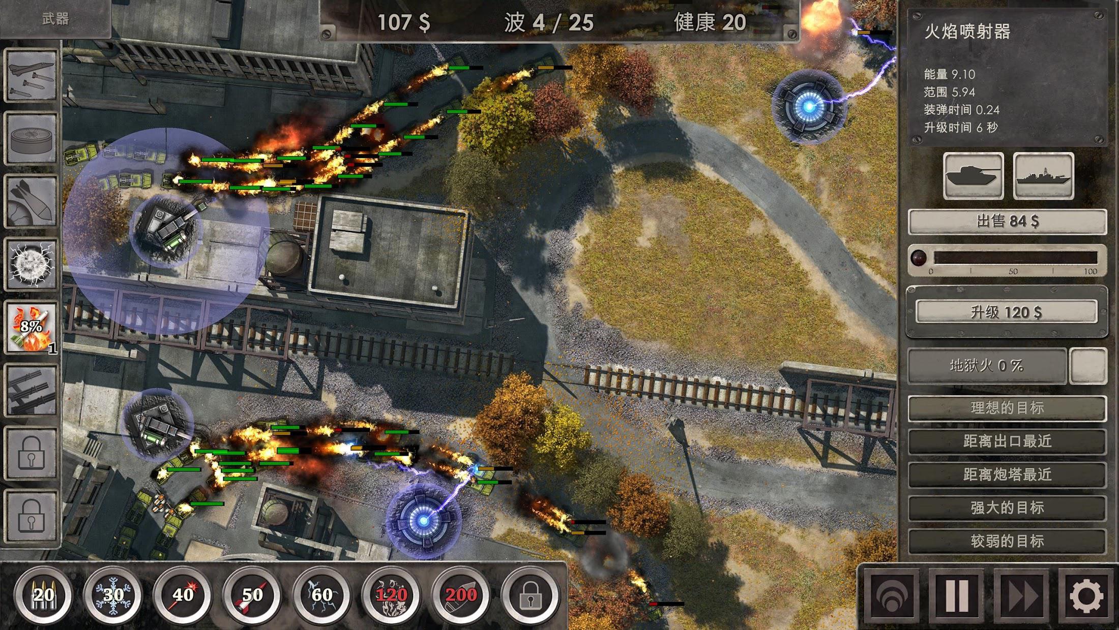 战地防御3 游戏截图4