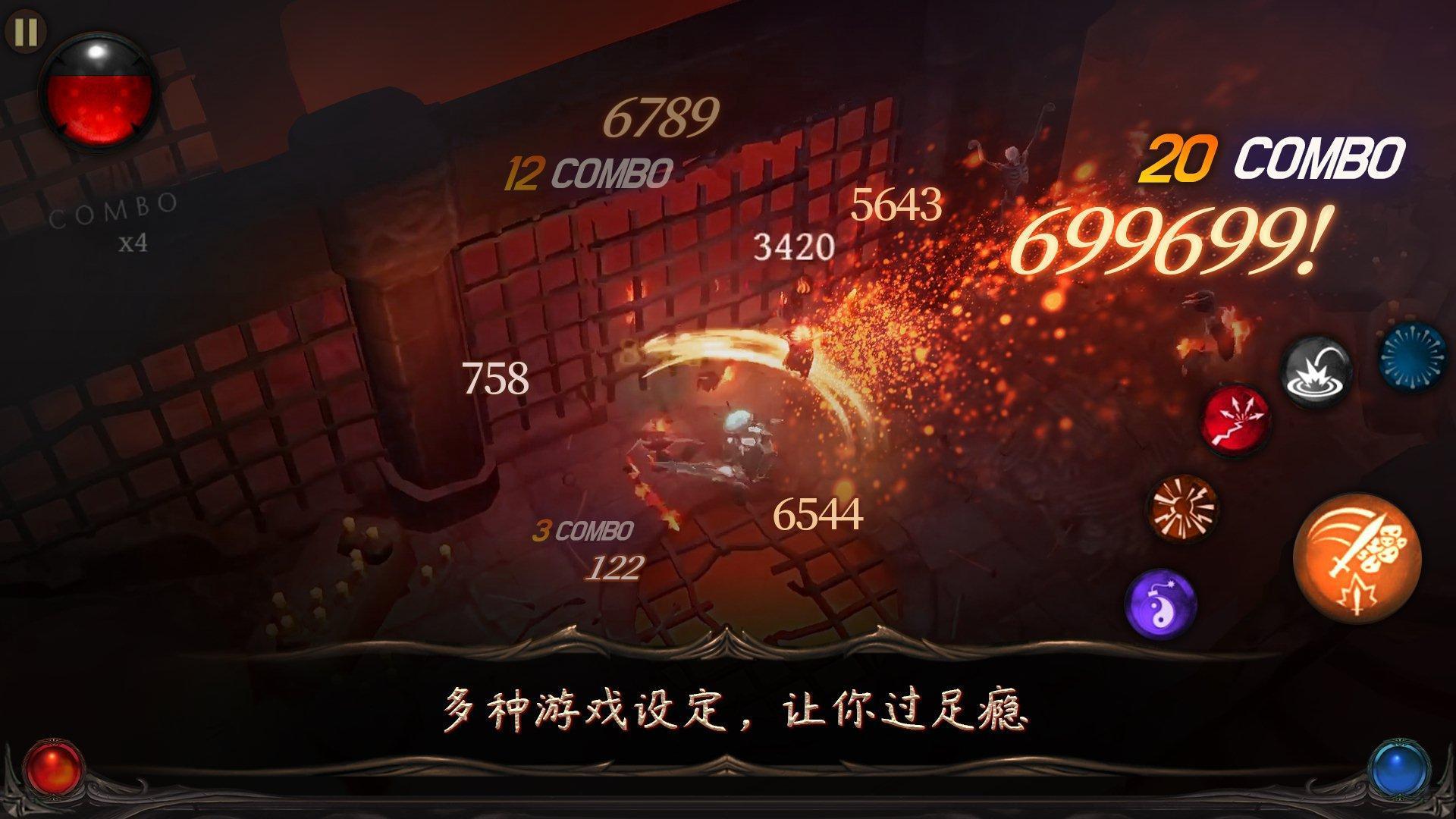 圣剑卫士 : 永生不朽 游戏截图3