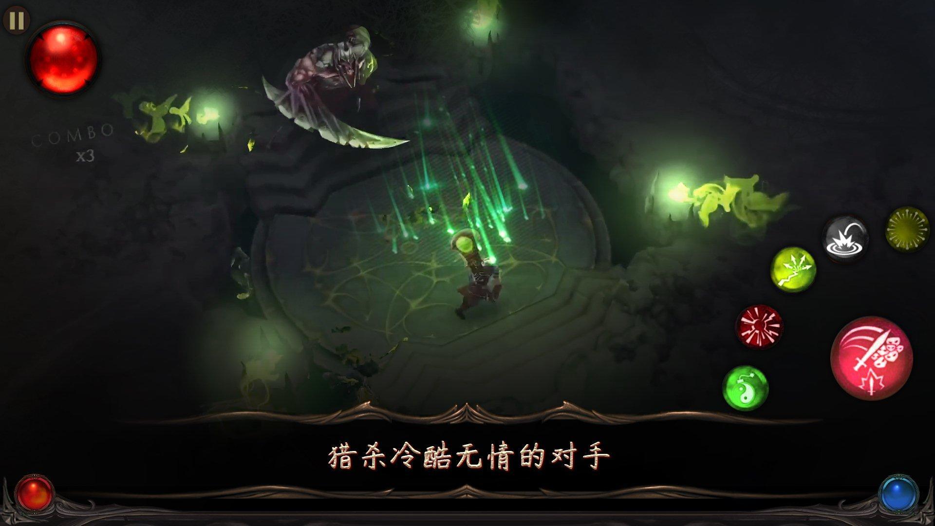 圣剑卫士 : 永生不朽 游戏截图4