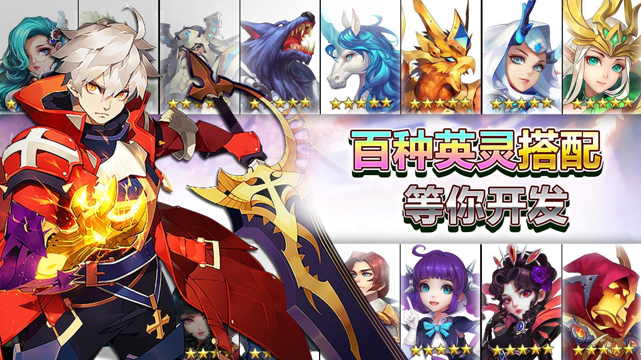幻想传说:契约之战 游戏截图1
