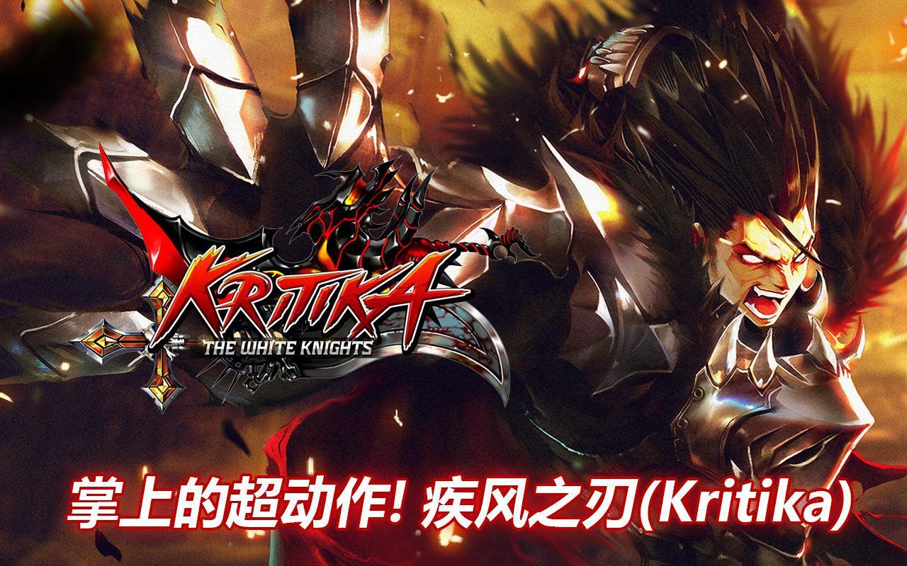 疾风之刃(kritika) 游戏截图2