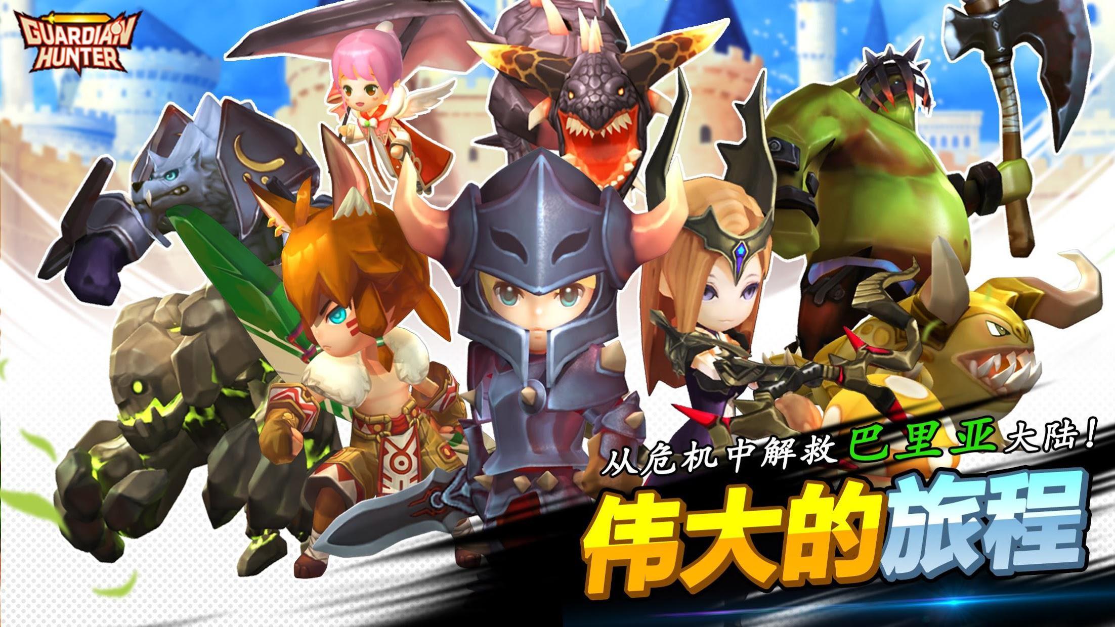 守护者猎人 游戏截图1