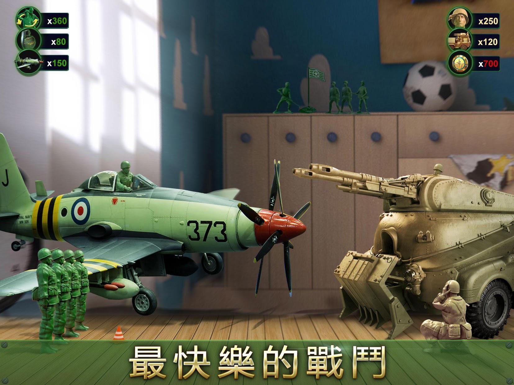 兵人大战 游戏截图5