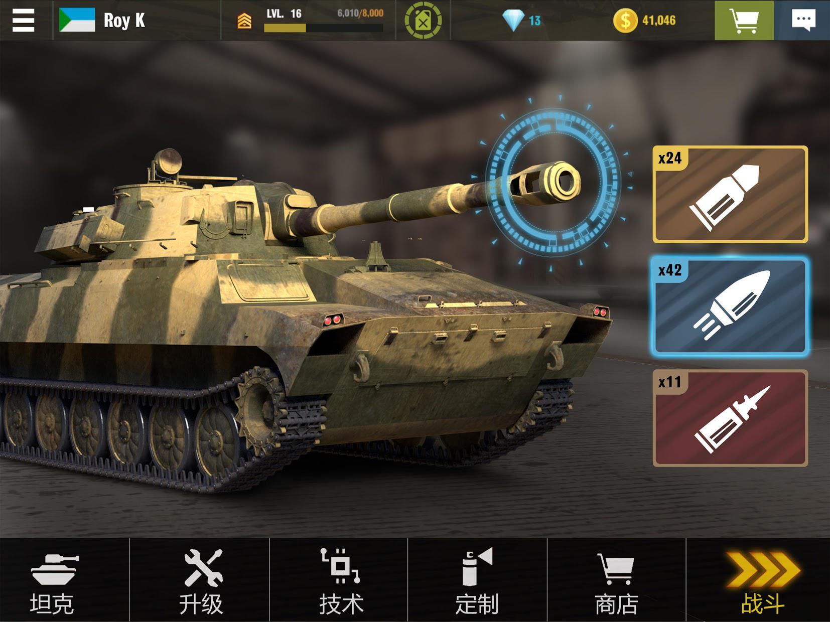 战争机器 游戏截图3