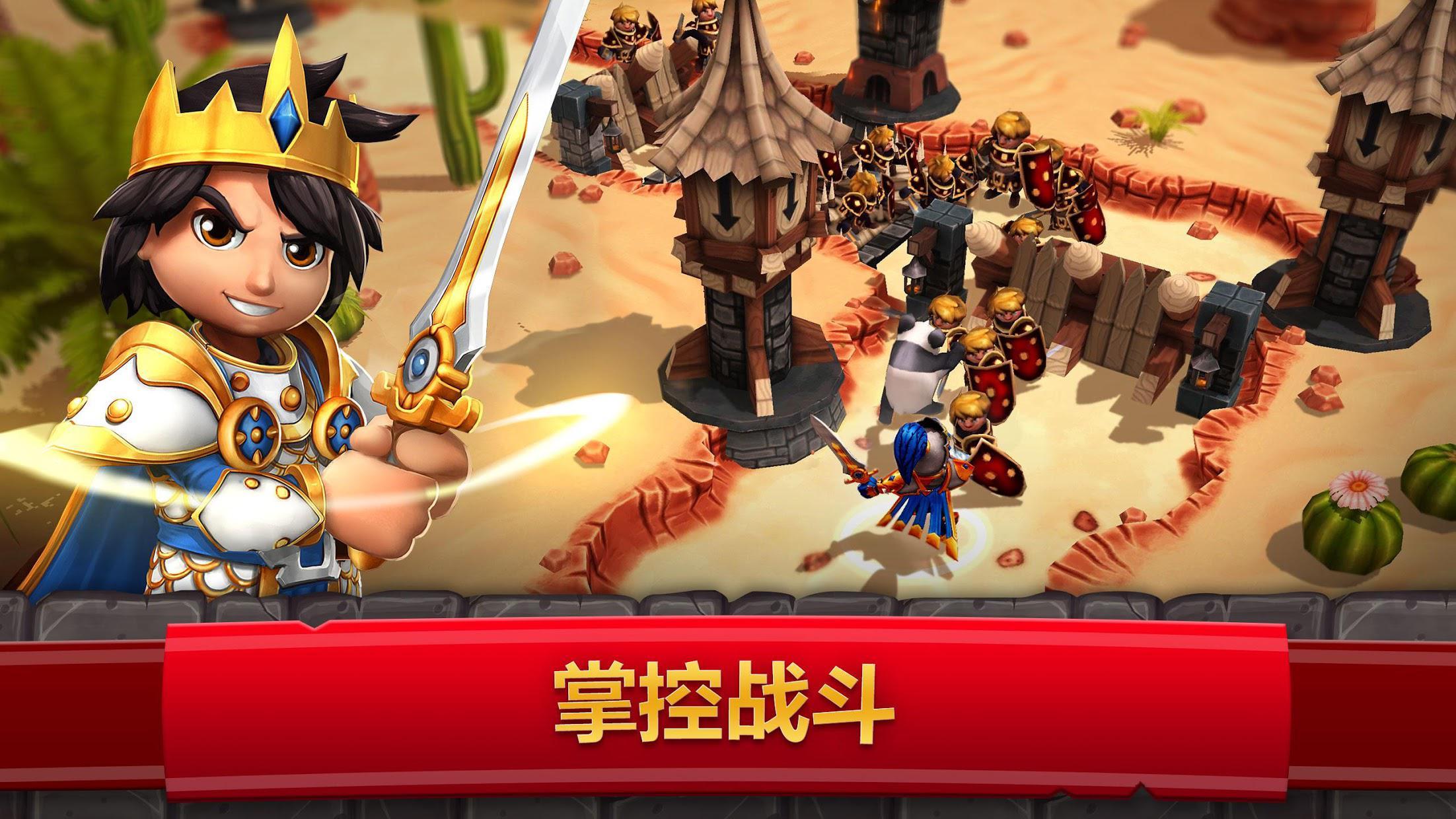 皇家起义 2 游戏截图1