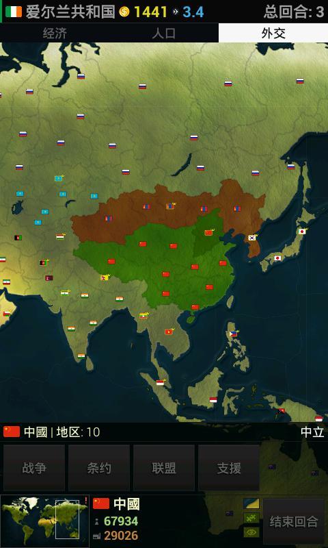 文明时代 游戏截图3