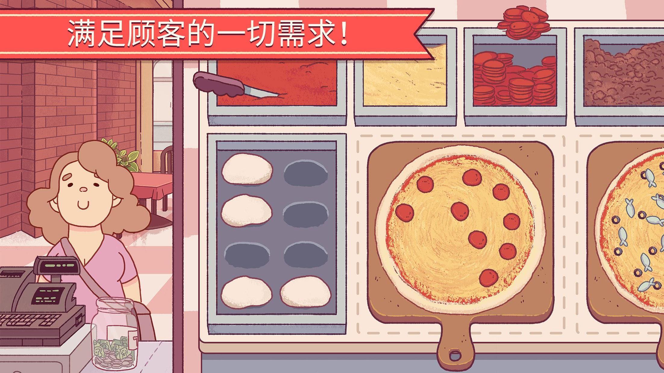 为什么可口的披萨,美味的披萨闪退