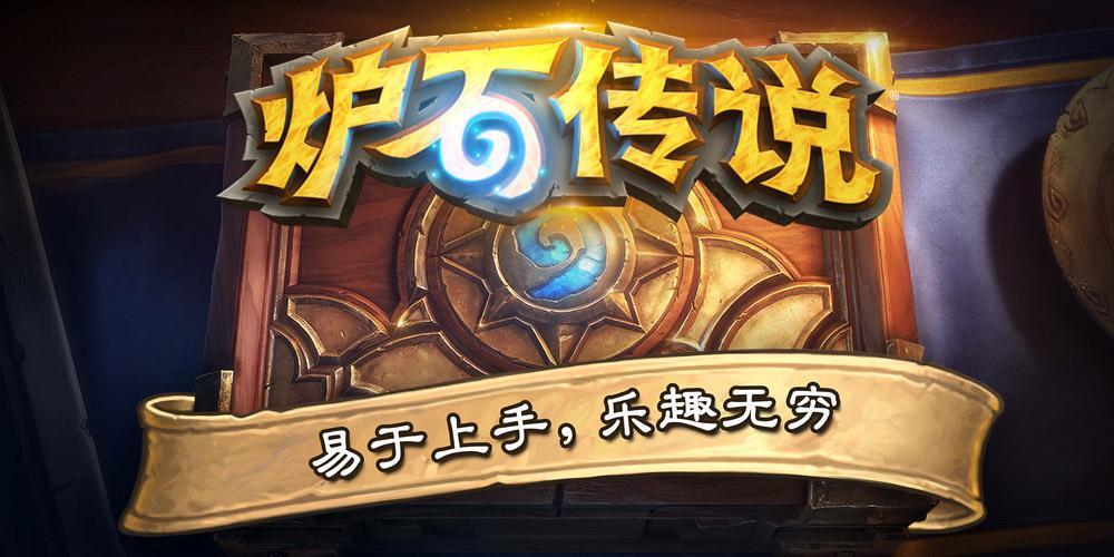 炉石传说 游戏截图1