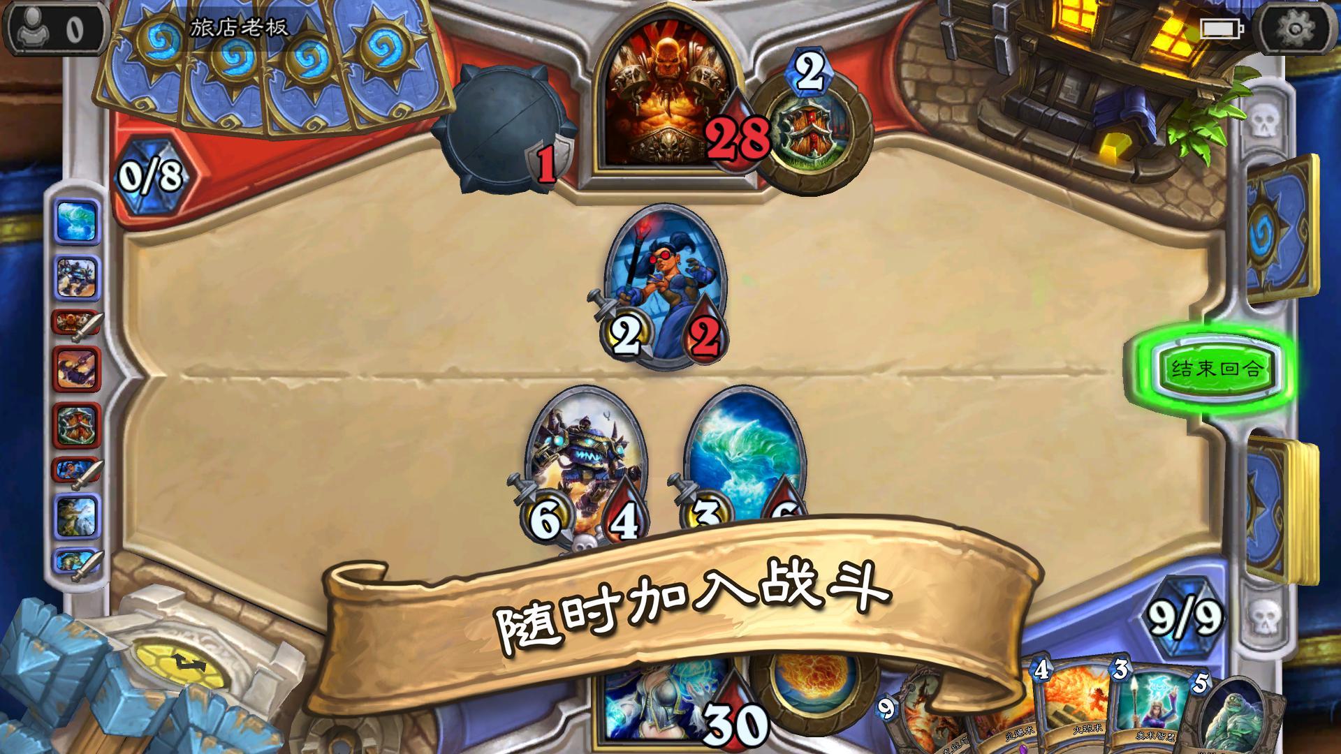 炉石传说 游戏截图3