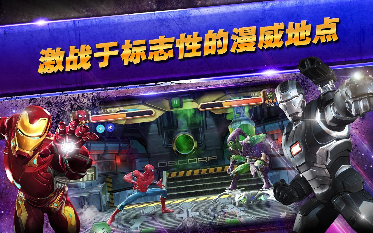 漫威超级争霸战萌新玩家培养技巧 图片1