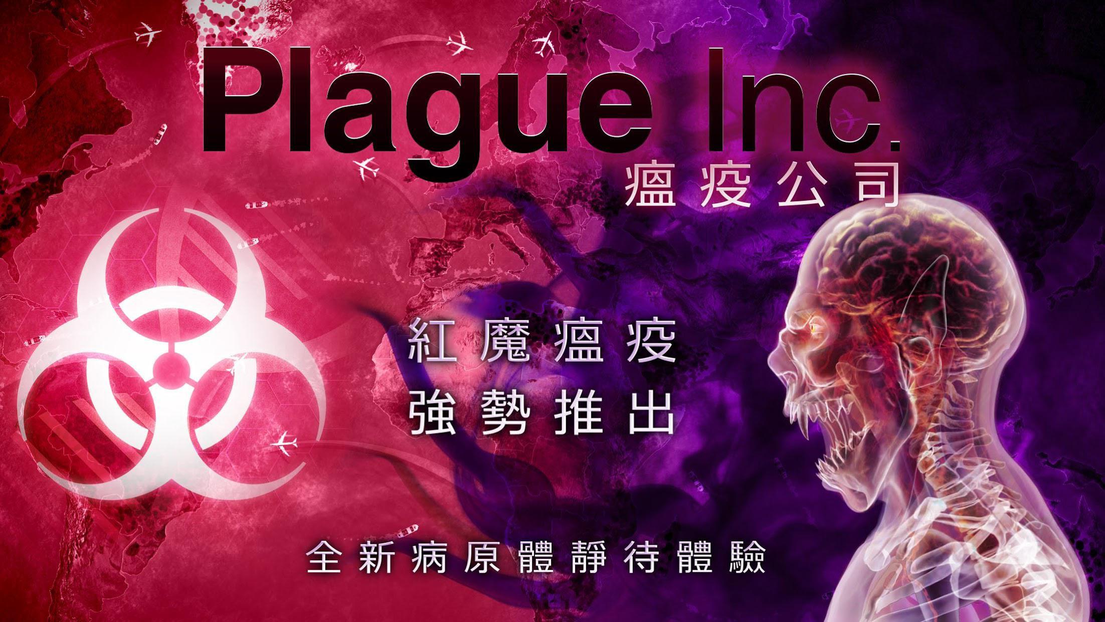 瘟疫公司(Plague Inc.) 游戏截图1