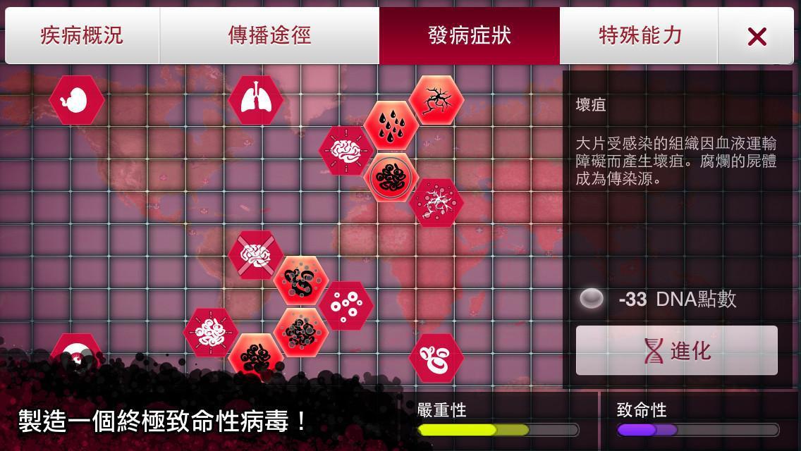 瘟疫公司(Plague Inc.) 游戏截图4