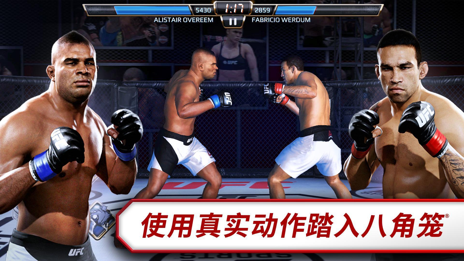 EA SPORTS™ UFC® 游戏截图1