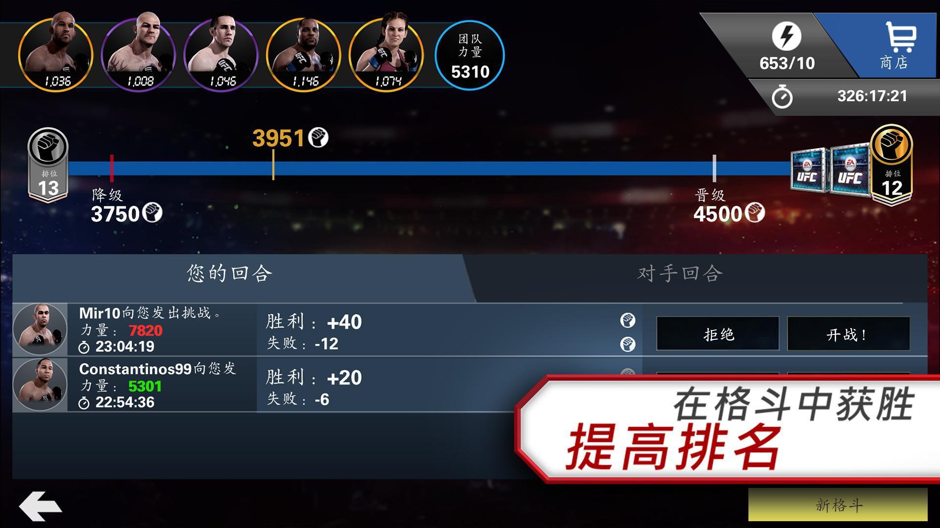 EA SPORTS™ UFC® 游戏截图2