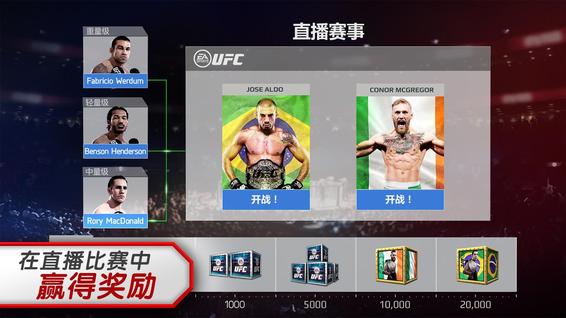 EA SPORTS™ UFC® 游戏截图3