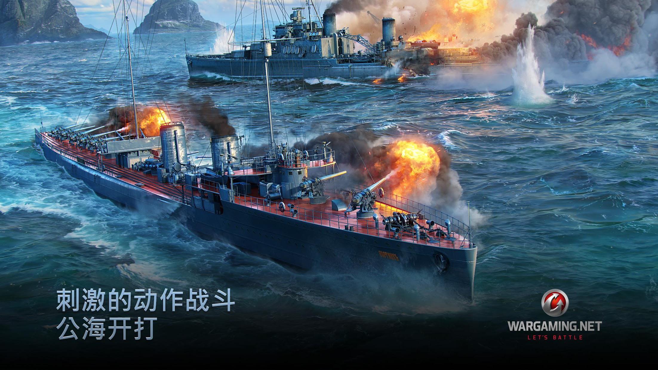 战舰世界闪击战驱逐舰作用详解 图片1