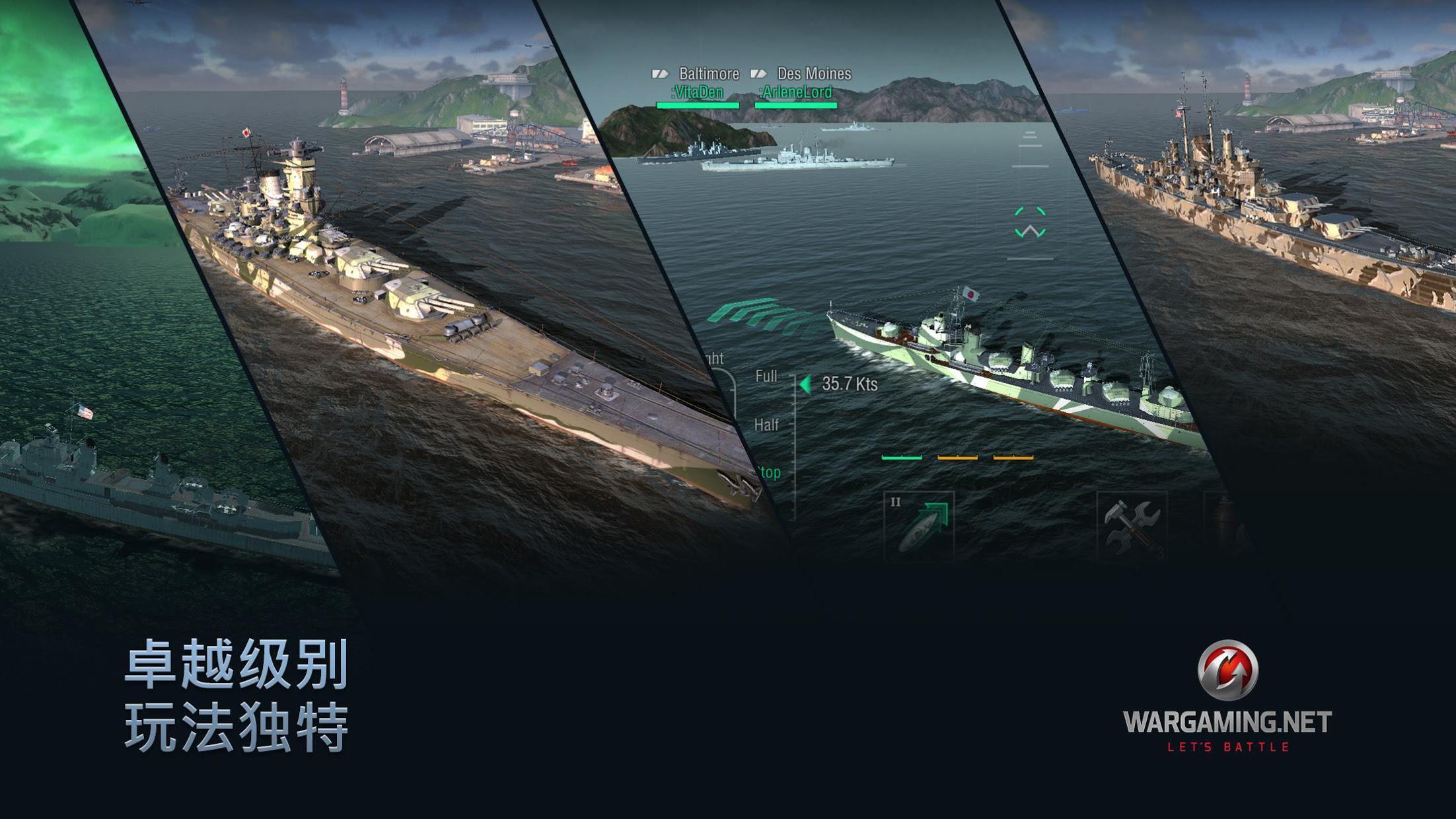 战舰世界闪击战提升战力的方法 图片1