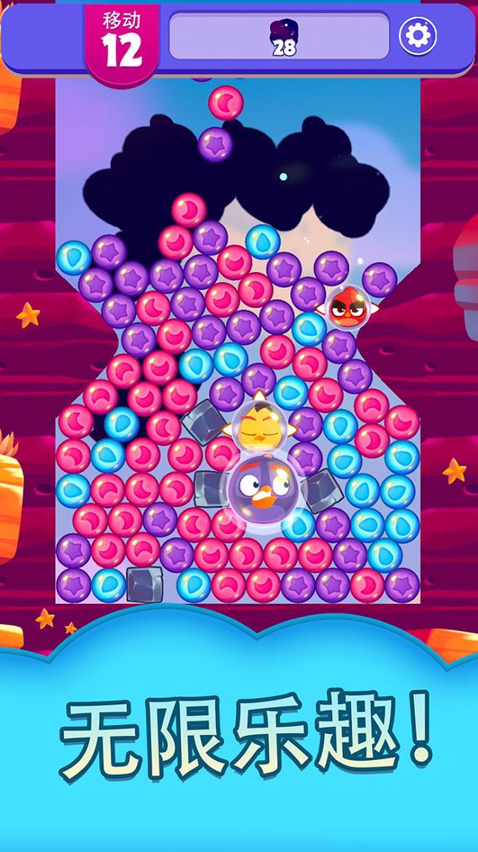 愤怒的小鸟梦幻爆破 游戏截图3