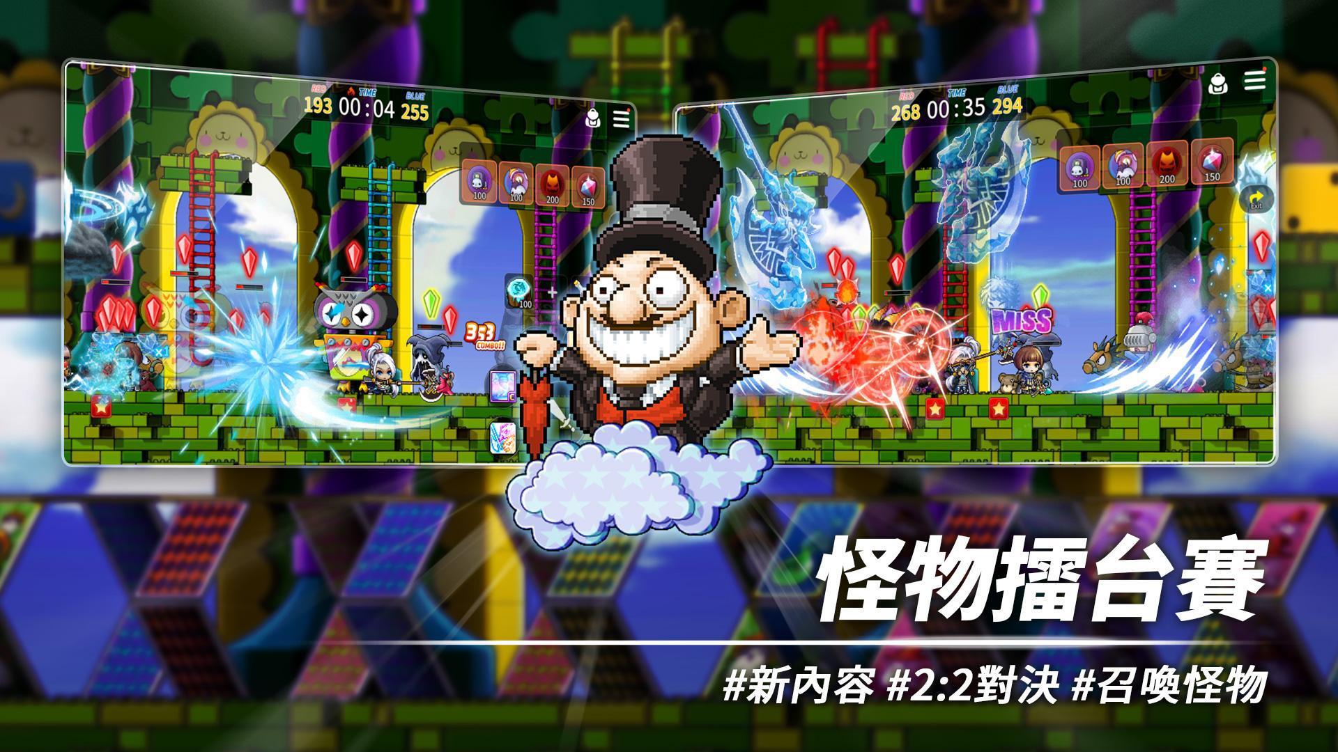 枫之谷M(台服) 游戏截图3