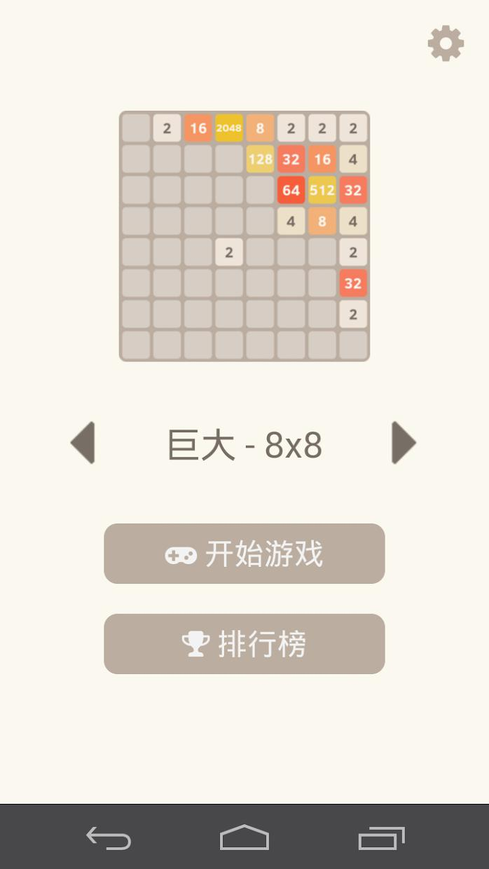 2048 游戏截图3