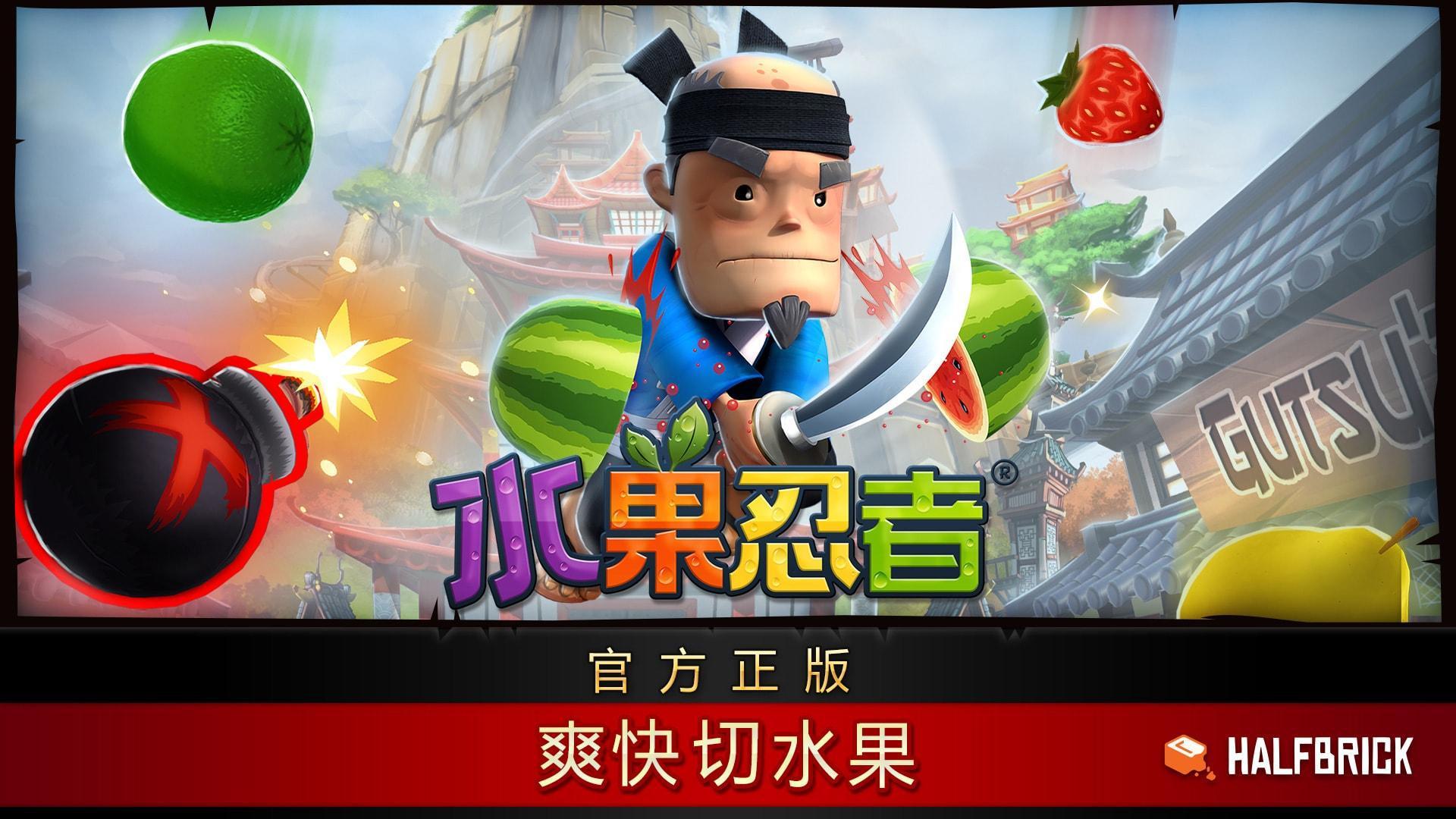 水果忍者® - 爽快切水果 游戏截图1
