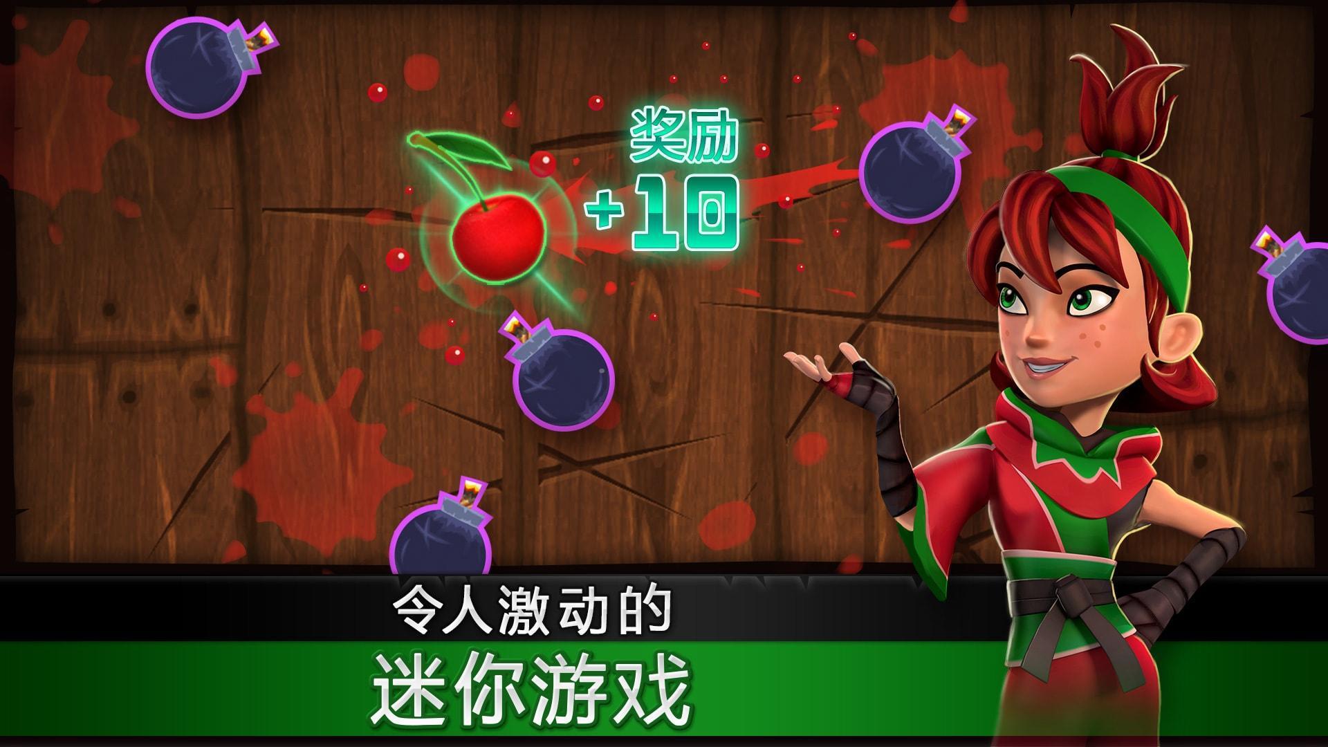 水果忍者® - 爽快切水果 游戏截图3