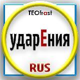 俄语的口音