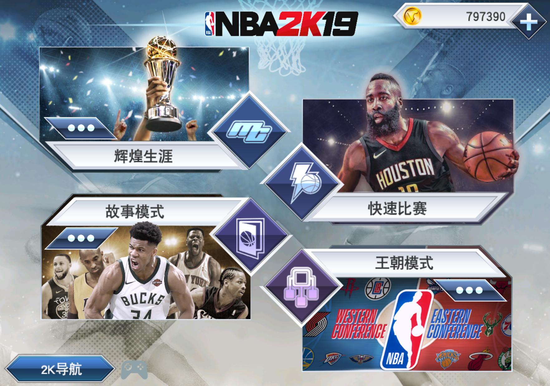 NBA 2K19 游戏截图5