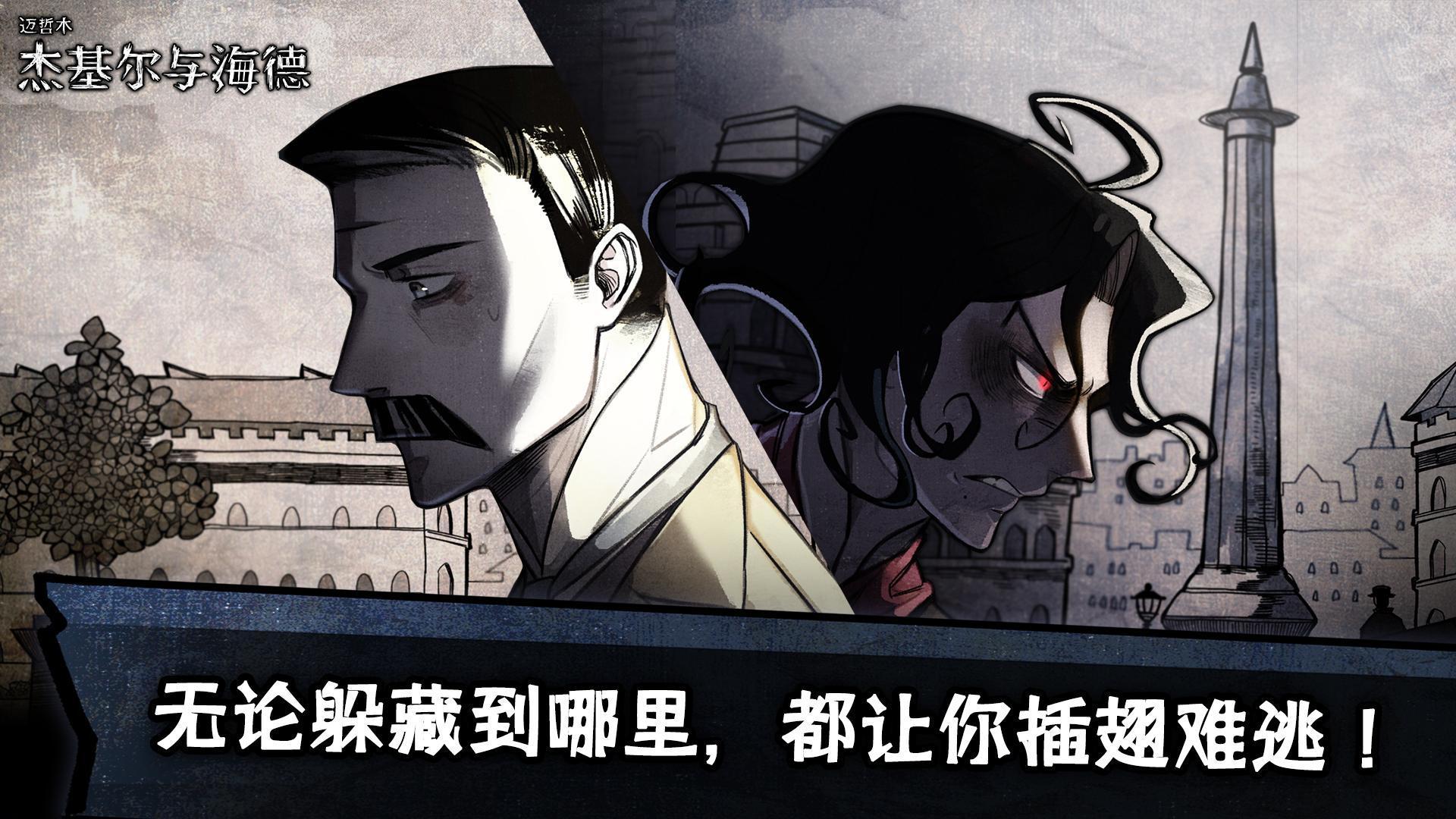 迈哲木:化身博士为什么不出声音