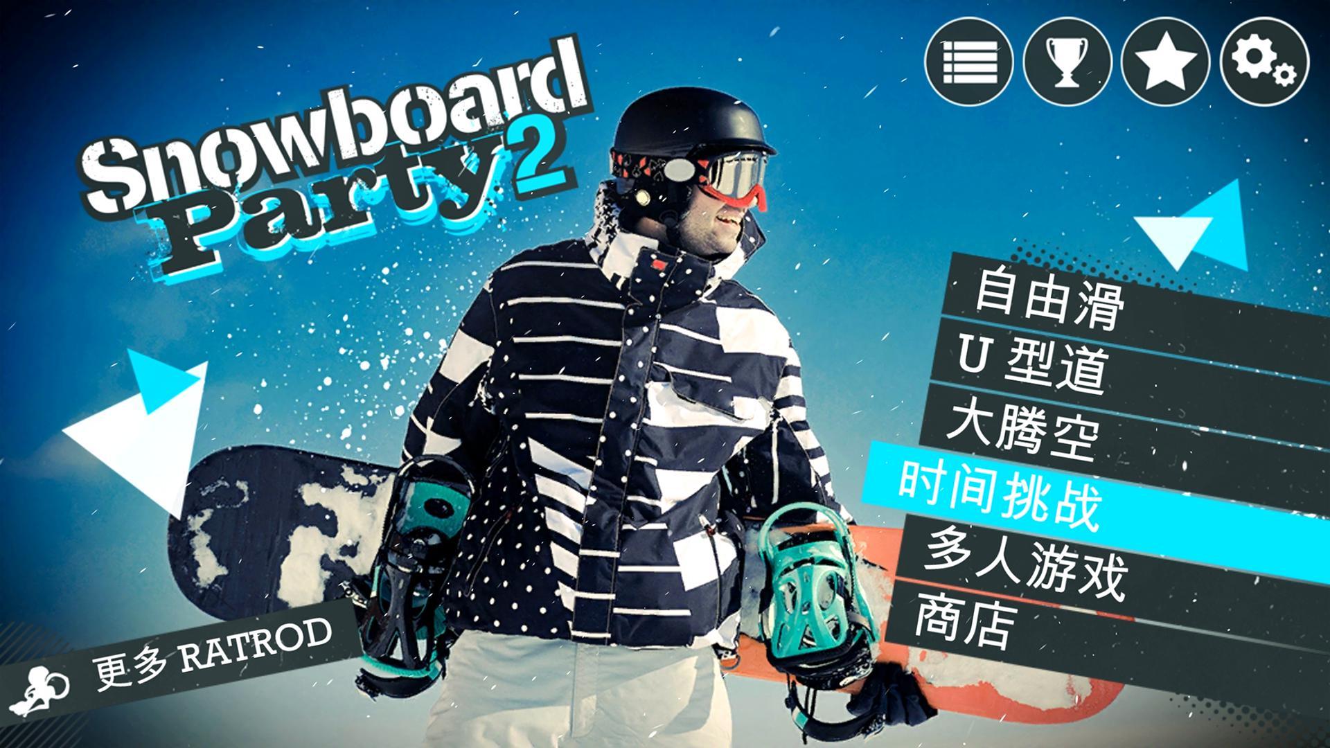 Snowboard Party: World Tour下载好了却安装不了