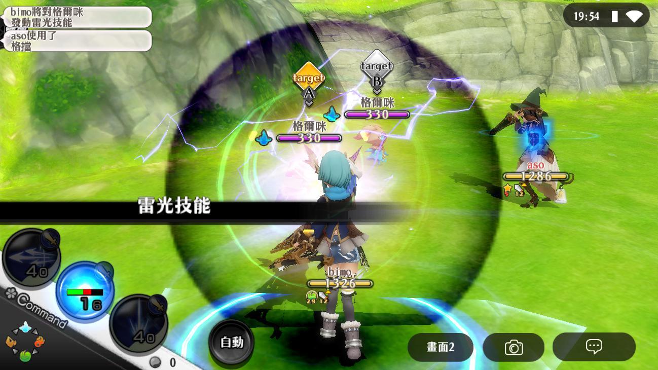 炼金物语 游戏截图5