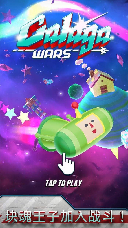 星虫战争(Galaga Wars) 游戏截图1
