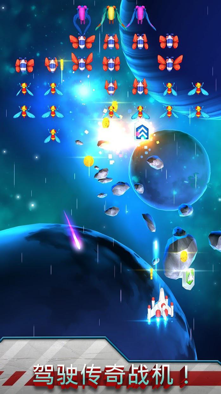 星虫战争(Galaga Wars) 游戏截图2