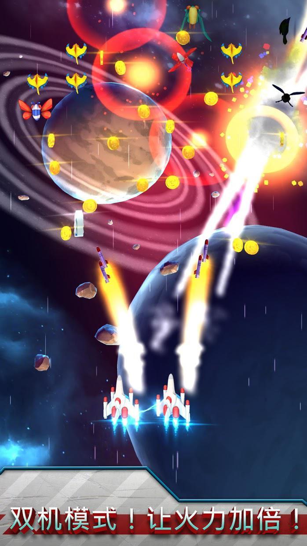 星虫战争(Galaga Wars) 游戏截图4