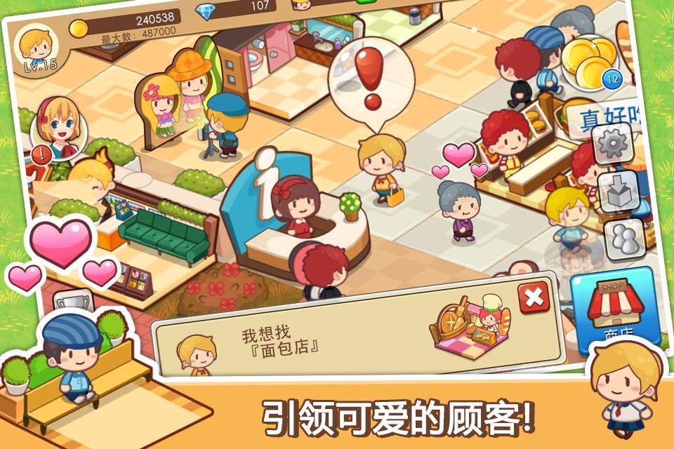 开心商店-可爱Q版休闲趣味模拟经营单机商业街玩得时候总是白屏什么原因