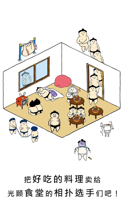 捡到相扑选手 游戏截图1