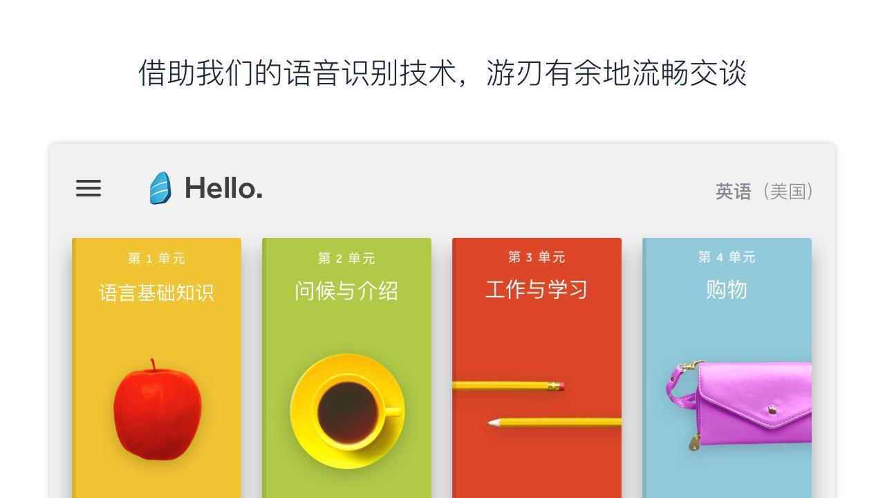 Rosetta Stone:学习说和读新语言 游戏截图2