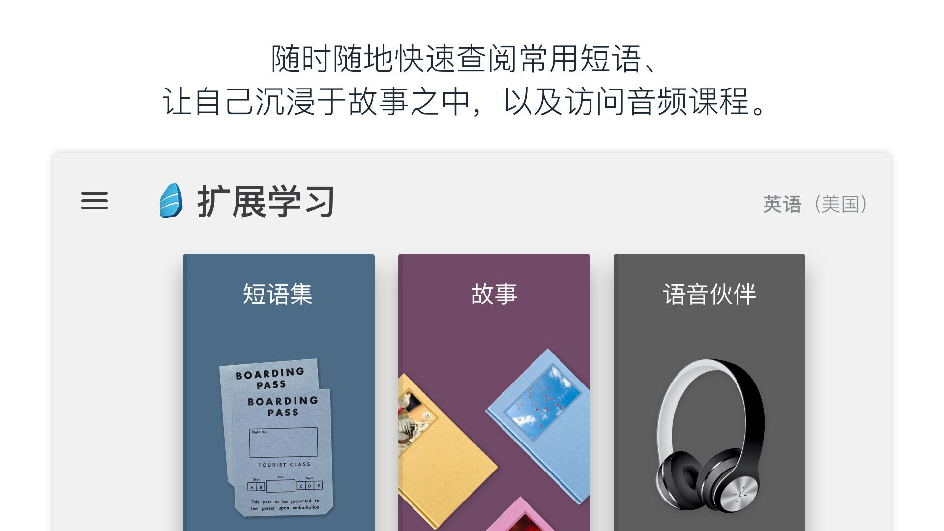 Rosetta Stone:学习说和读新语言 游戏截图5