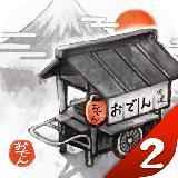 Oden Cart 2 A Taste of Time