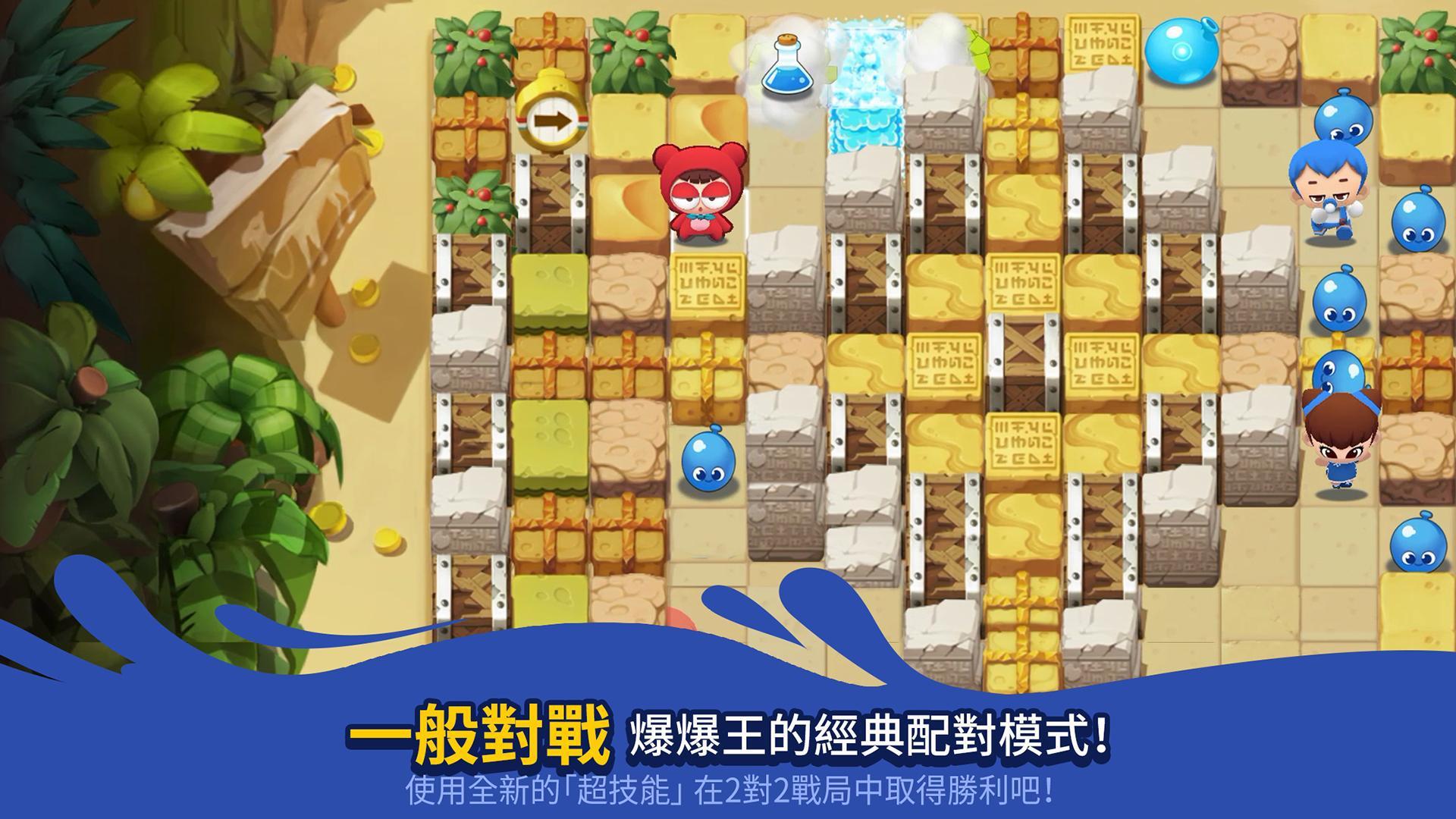 泡泡堂 M 游戏截图3