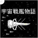 宇宙戦舰物语RPG
