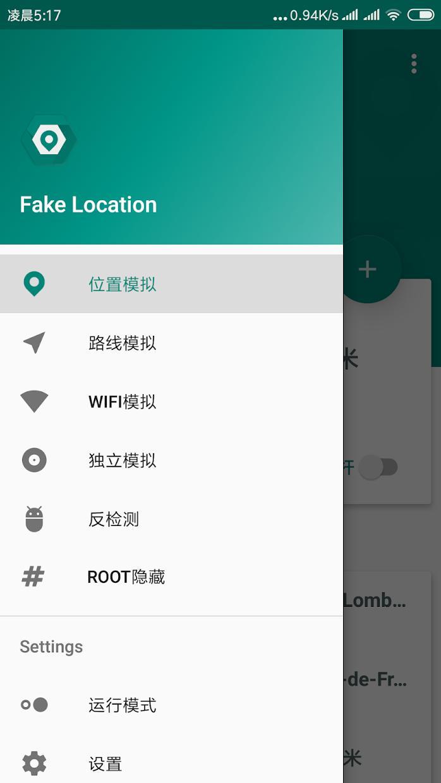 Fake Location——虚拟定位 游戏截图4