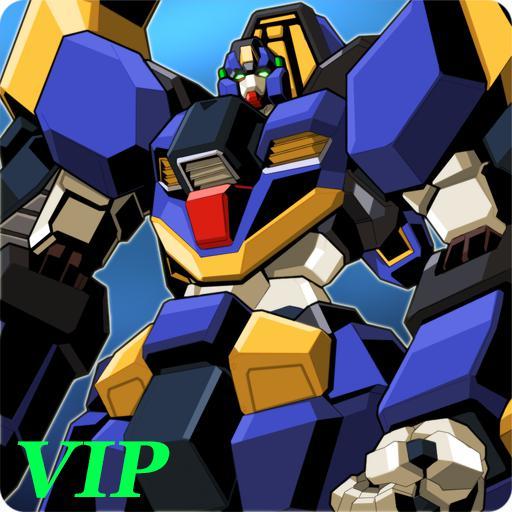 机器人之战 VIP
