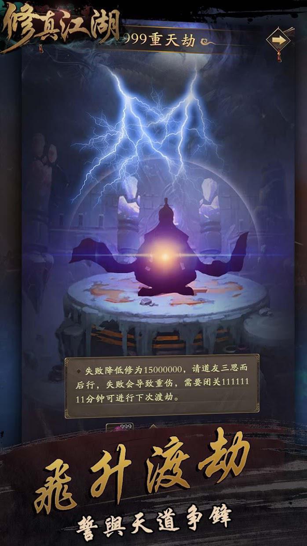 修真江湖:凡人修仙 游戏截图2