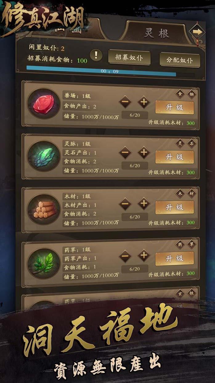 修真江湖:凡人修仙 游戏截图3