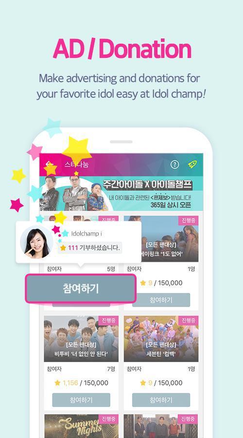 IDOLCHAMP - Showchampion, Fandom, K-pop, Idol 游戏截图4
