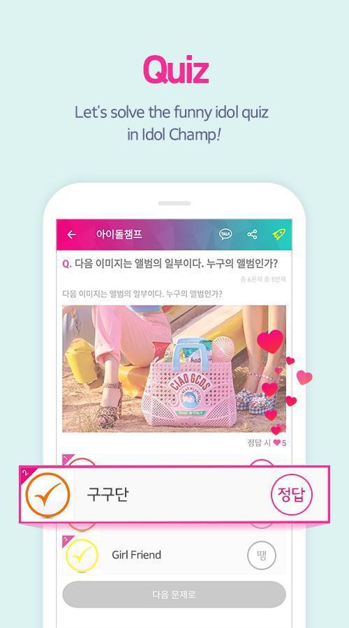 IDOLCHAMP - Showchampion, Fandom, K-pop, Idol 游戏截图5